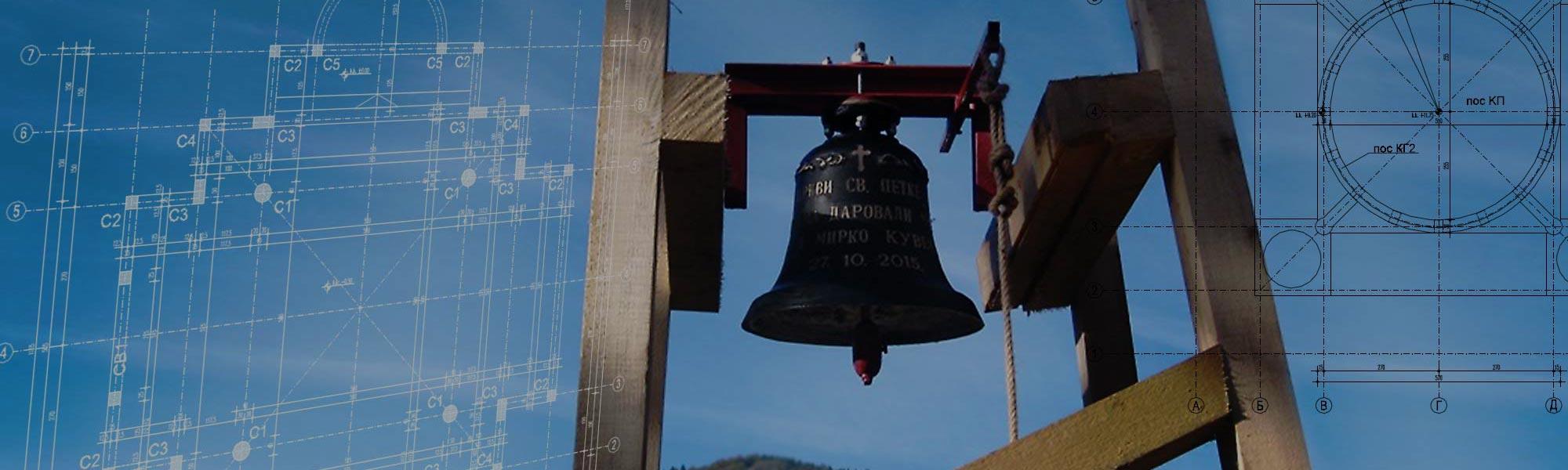 Звоно Храма Свете Петке